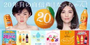 田中麗奈のなっちゃんCM、20年前のってどんなCM?
