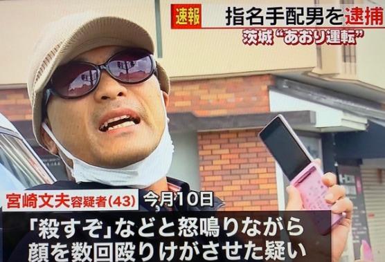 宮崎文夫が逮捕