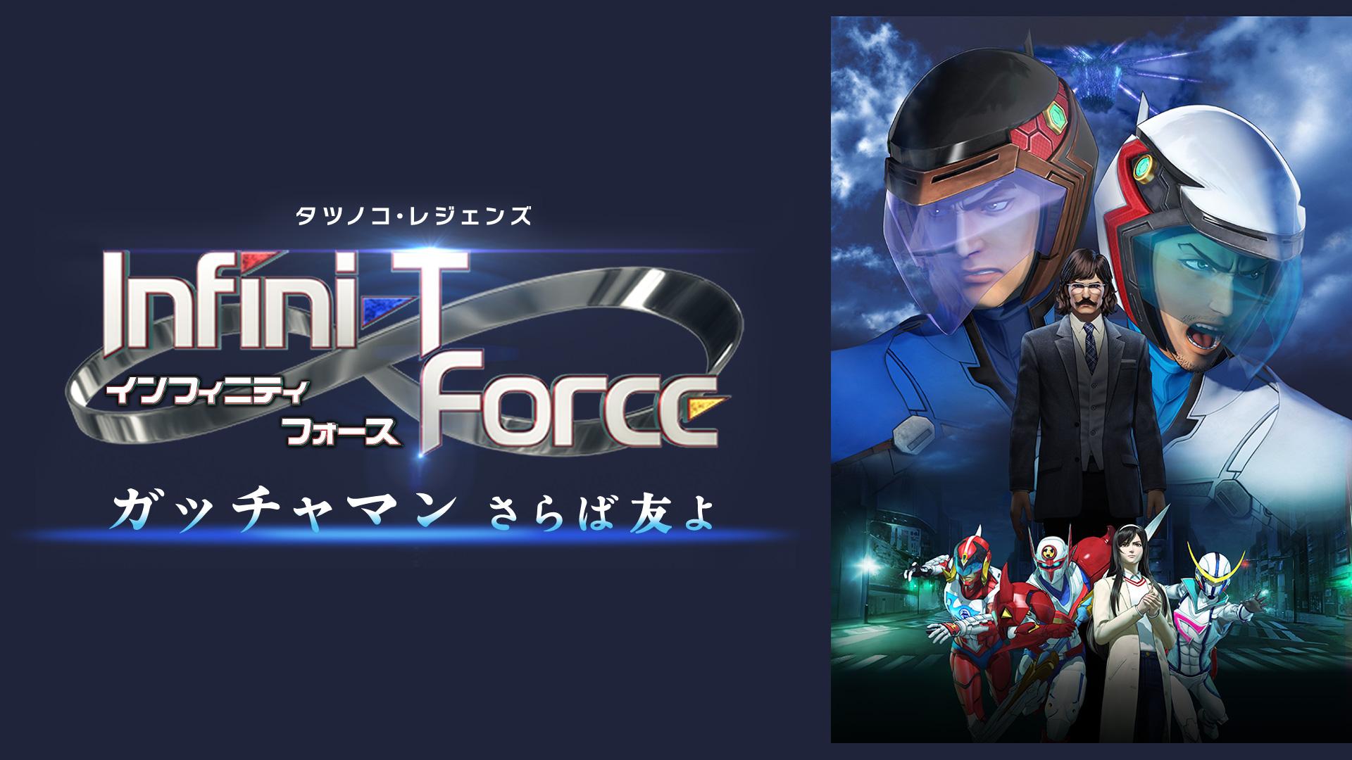 【映画】劇場版 Infini-T Force/ガッチャマン さらば友よの無料動画をフルで視聴する方法!パンドラやDailymotionでは見れない?スマホや大画面テレビで見る方法も!