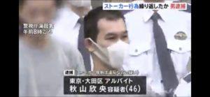 秋山欣央,あきやまよしお,顔画像,フェイスブック,わいせつな手紙,ストーカー,逮捕