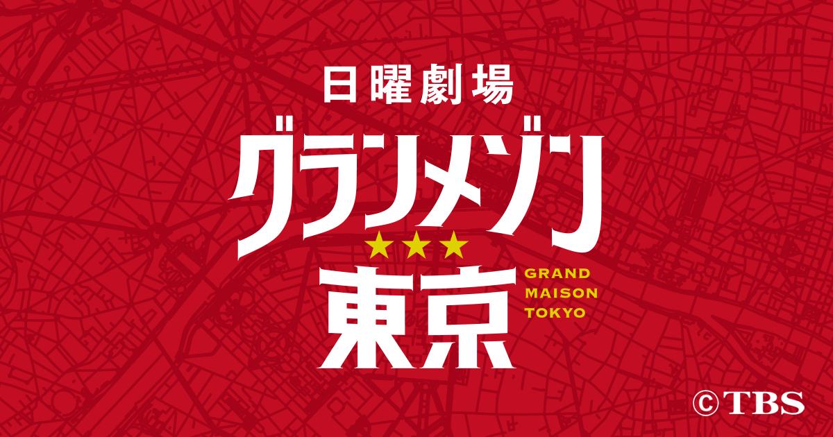 グラメゾ グランメゾン東京