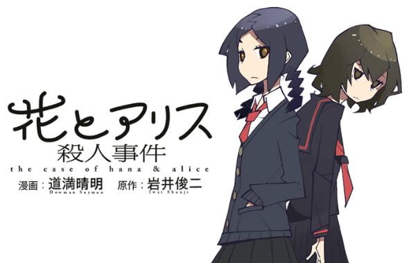 【映画】花とアリス殺人事件のあらすじ・ネタバレ感想
