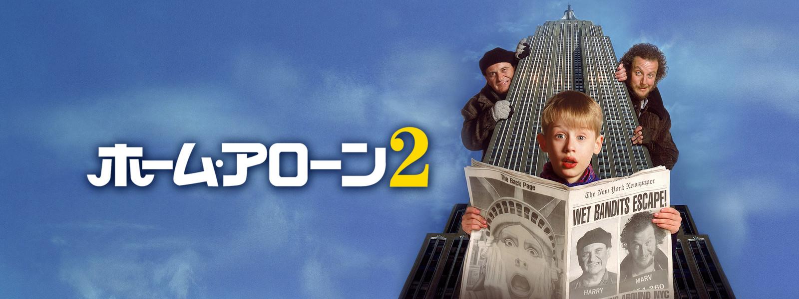 【映画】ホーム・アローン2(吹替)のフル動画って無料で見れる方法はある?9tsuやMioMioではみれない?スマホや大画面テレビで見る方法も!