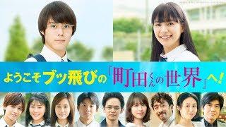 【映画】町田くんの世界のフル動画って無料で見れる方法はある?パンドラやデイリーモーションではみれない?スマホや大画面テレビで見る方法も!